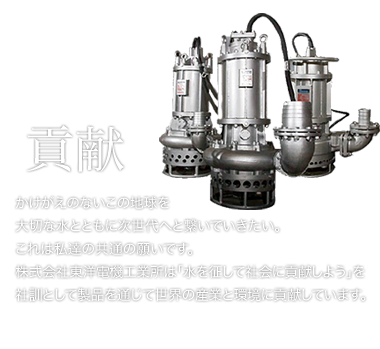 Contribution to the society by controlling water' is our company policy. Toyo Denki Industrial Co., Ltd. is contributing to the industry and environment by our products.
